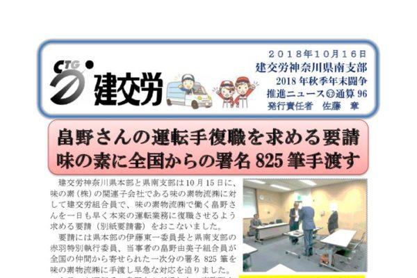 神奈川県南支部推進ニュース 通算96号