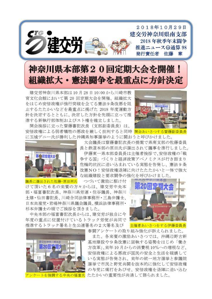 神奈川県南支部推進ニュース 通算98号