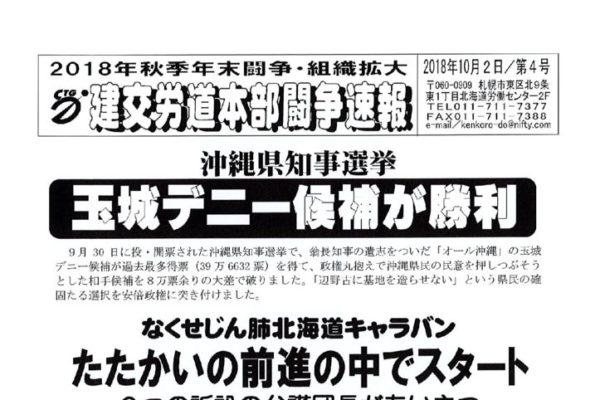 北海道本部秋年末闘争速報 No.4