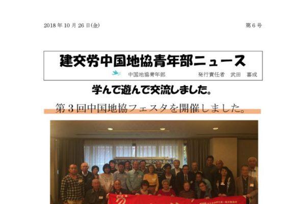中国地協青年部ニュース 第6号