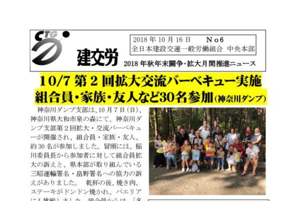 秋季闘争推進ニュース No.6