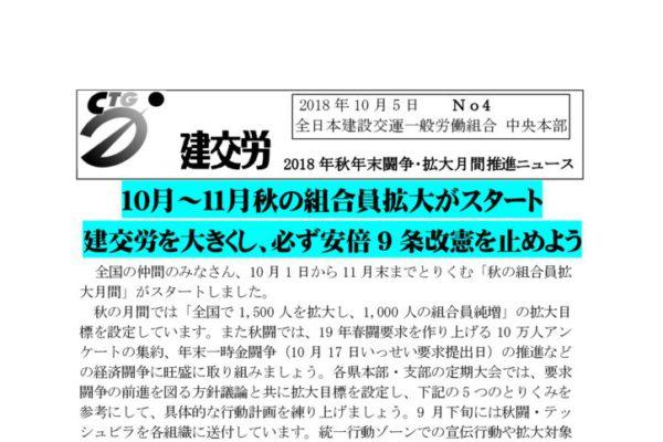 秋季年末闘争推進ニュース No.4