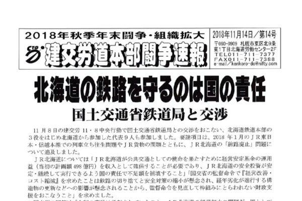 北海道本部秋年末闘争速報 No.14