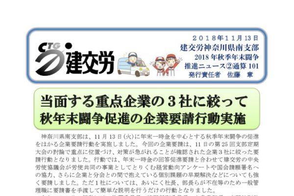 神奈川県南支部推進ニュース 通算101号