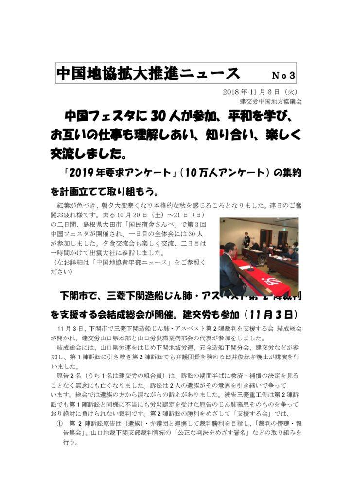 中国地協拡大推進ニュース No.3