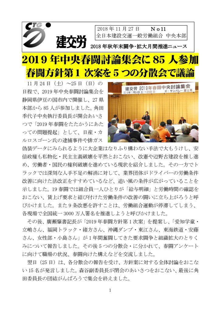 秋季闘争推進ニュース No.11