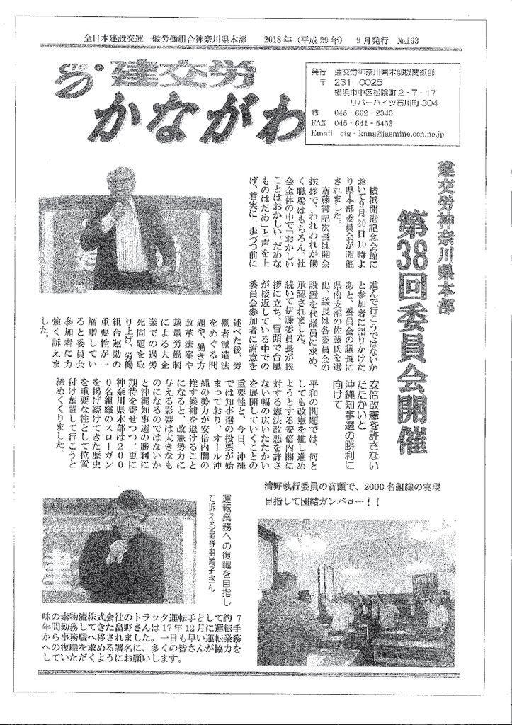 【神奈川県本部】かながわ No.163