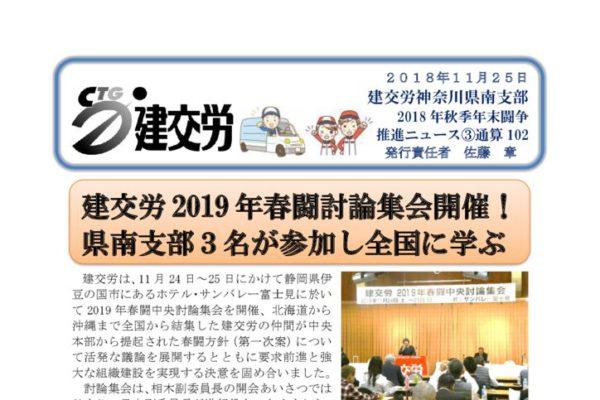 神奈川県南支部推進ニュース 通算102号