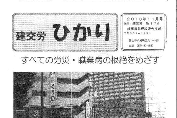 【岐阜農林建設連合支部】ひかり No.176