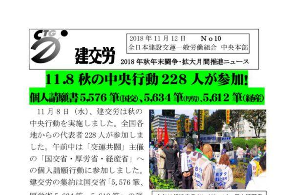 秋季闘争推進ニュース No.10