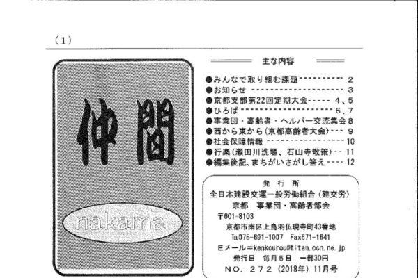 【京都事業団・高齢者部会】仲間 No.272