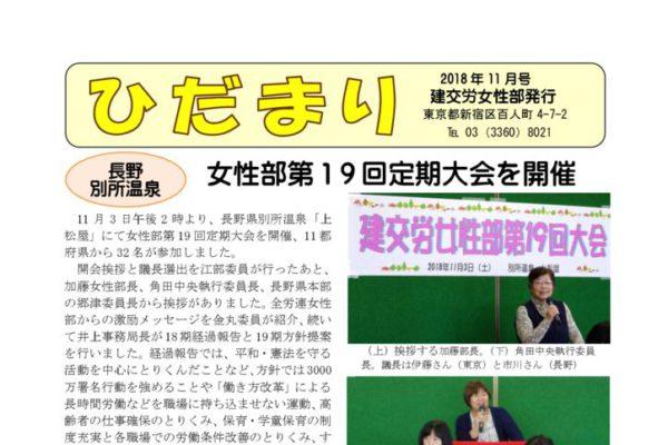 【中央女性部】ひだまり2018年11月号