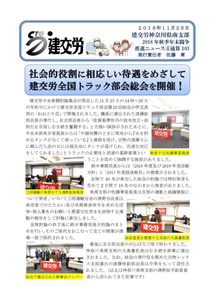 神奈川県南支部推進ニュース 通算103号