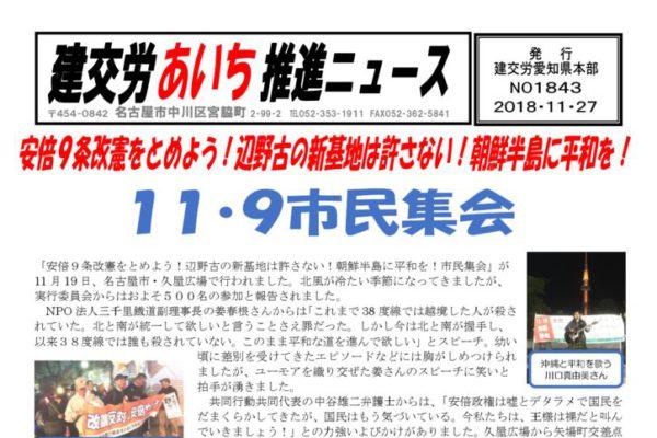 【愛知県本部】建交労あいち推進ニュース No.1843