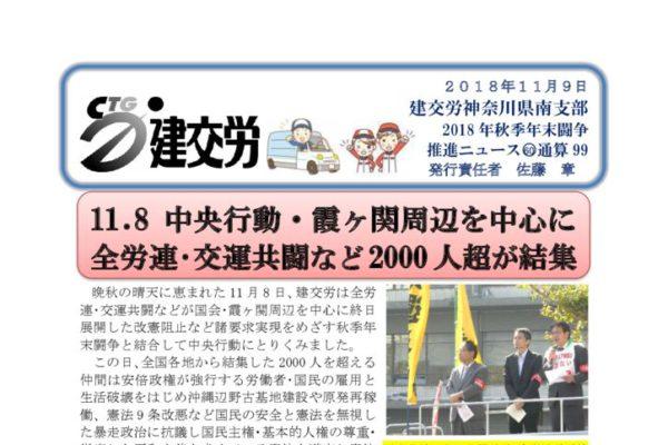 神奈川県南支部推進ニュース 通算99号