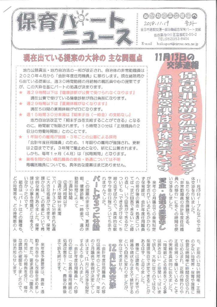 【あいち保育パート支部】保育パートニュース 号外(2018.11.19)