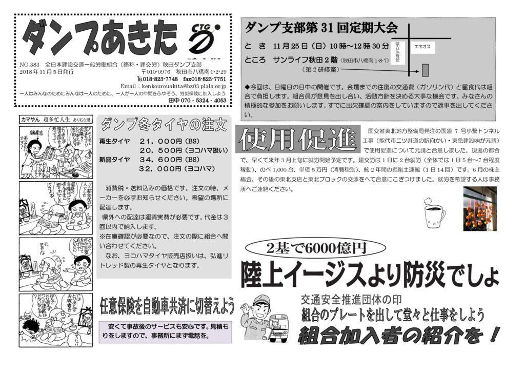 【秋田ダンプ支部】ダンプあきた No.383