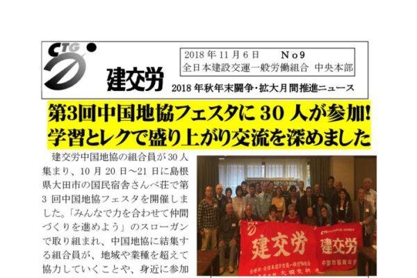 秋季闘争推進ニュース No.9