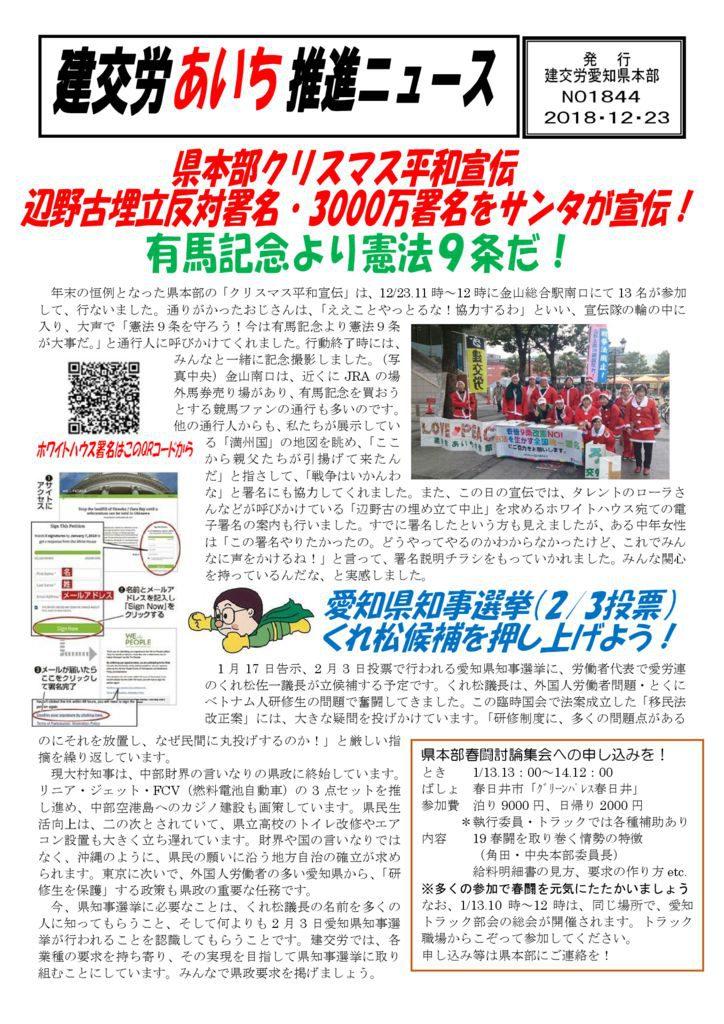 【愛知県本部】建交労あいち推進ニュース No.1844