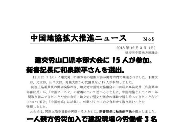 中国地協拡大推進ニュースNo.5