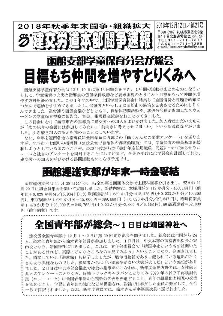 北海道本部秋年末闘争速報 No.21
