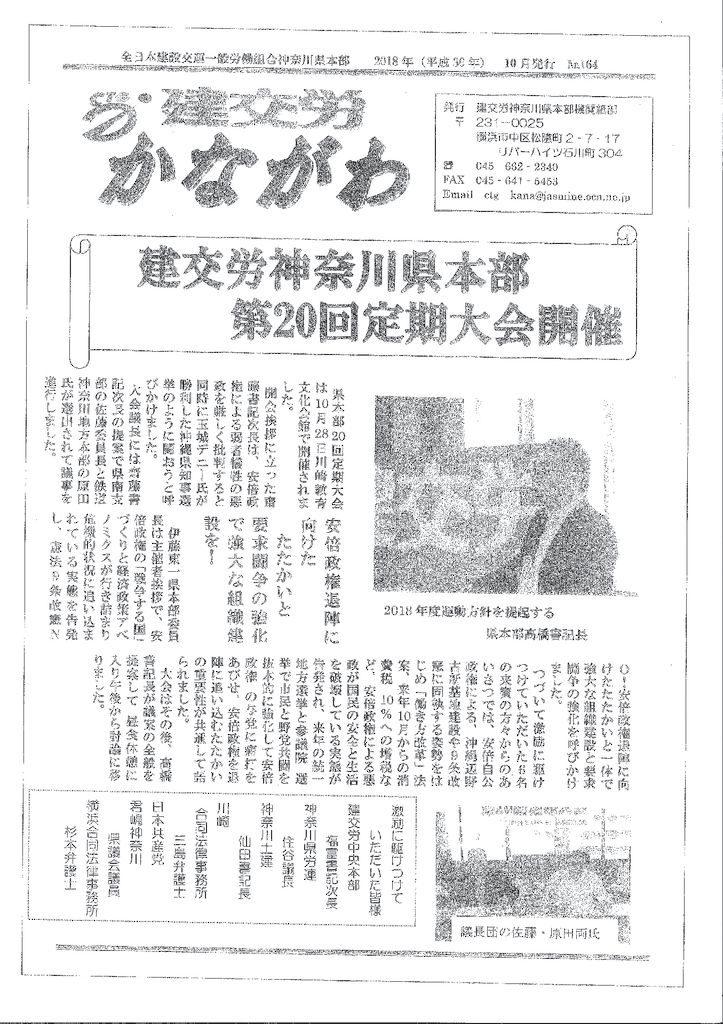 【神奈川県本部】かながわ No.164