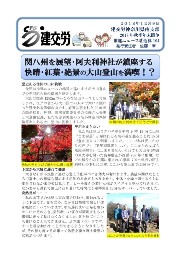 神奈川県南支部推進ニュース 通算104号