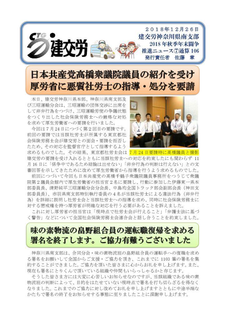 神奈川県南支部推進ニュース 通算106号