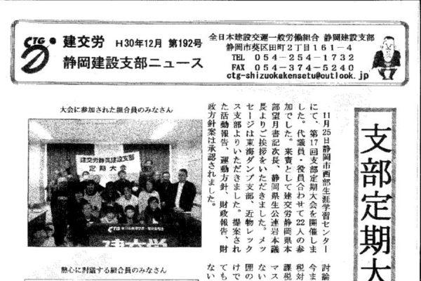 静岡建設支部ニュース 第192号