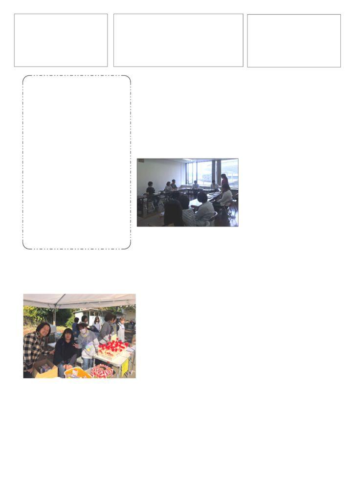 【全国学童保育部会】部会ニュース No.32