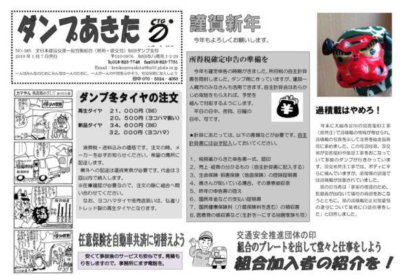 【秋田ダンプ支部】ダンプあきた No.385