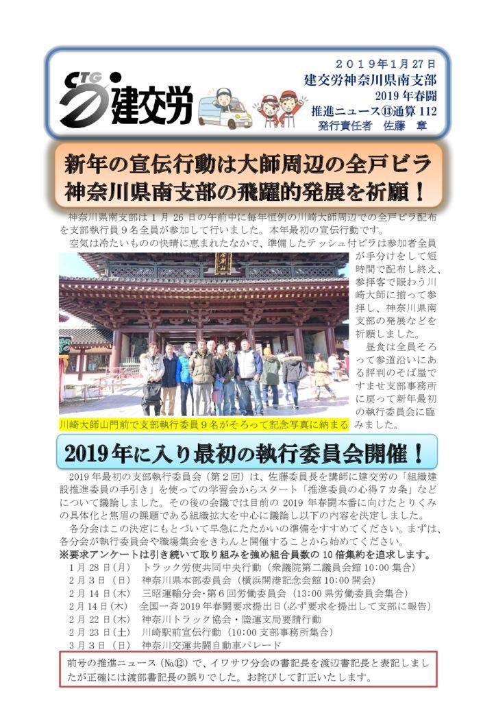 神奈川県南推進ニュース 通算112号