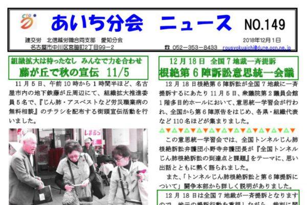 【北信越労職合同支部愛知分会】あいち分会ニュース No.149