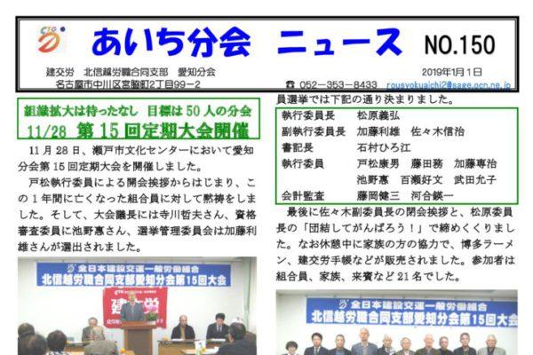 【北信越労職合同支部愛知分会】あいち分会ニュース No.150