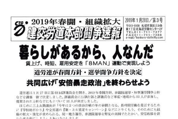 北海道本部春闘闘争速報 No.3