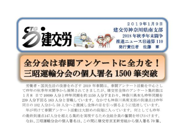 神奈川県南支部推進ニュース 通算110号