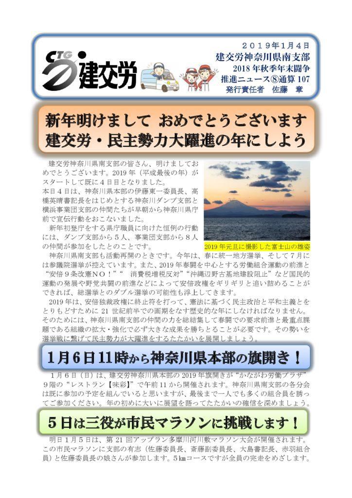 神奈川県南支部推進ニュース 通算107号