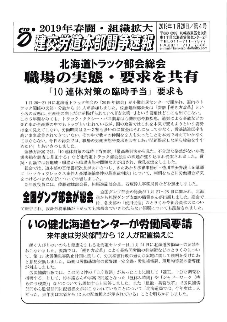 北海道本部春闘闘争速報 No.4
