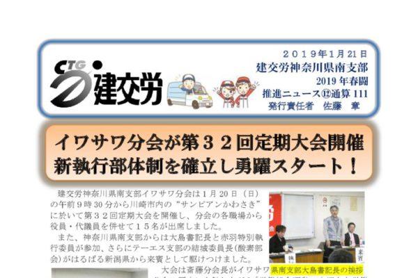 神奈川県南支部推進ニュース 通算111号