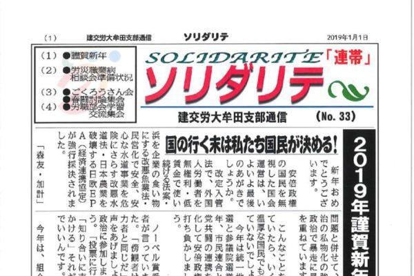 【福岡・大牟田支部】ソリダリテ No.33