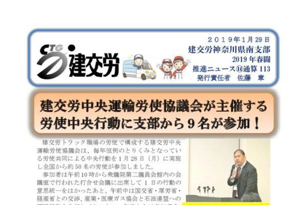 神奈川県南支部推進ニュース 通算113号