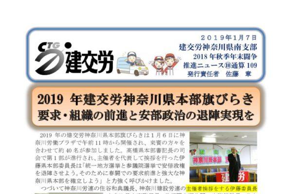 神奈川県南支部推進ニュース 通算109号