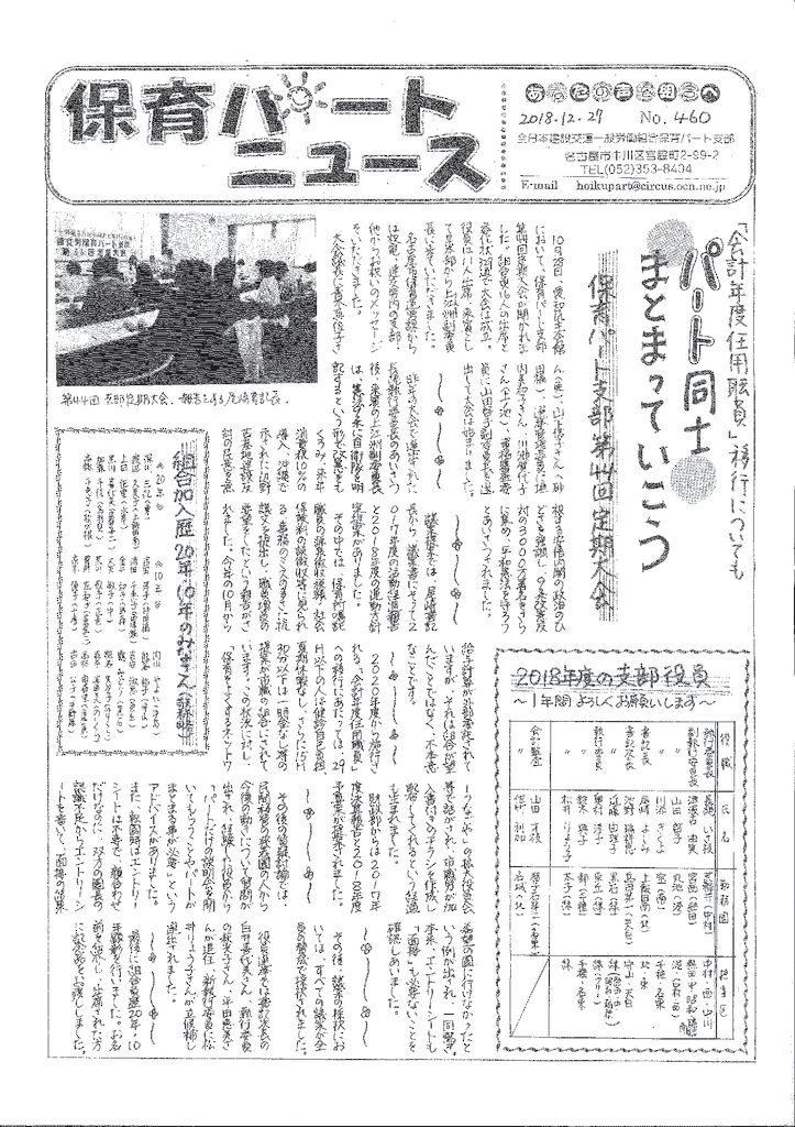 【あいち保育パート支部】保育パートニュース No.460