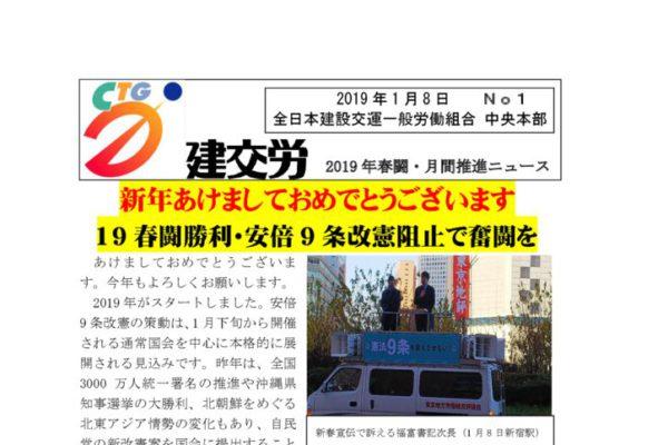 2019春闘・月間推進ニュース No.1