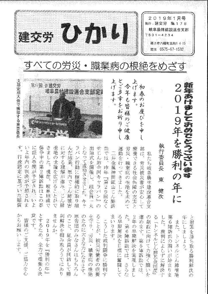【岐阜農林建設連合支部】ひかり No.178