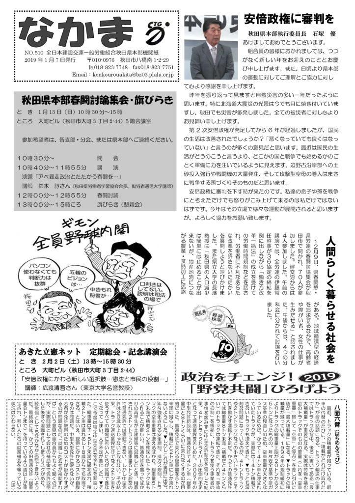 【秋田県本部】なかま No.510