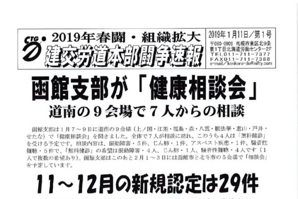北海道本部春闘闘争速報 No.1(2019年)