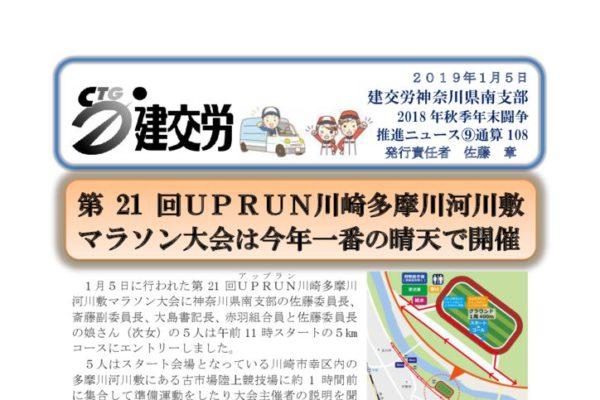 神奈川県南支部推進ニュース 通算108号