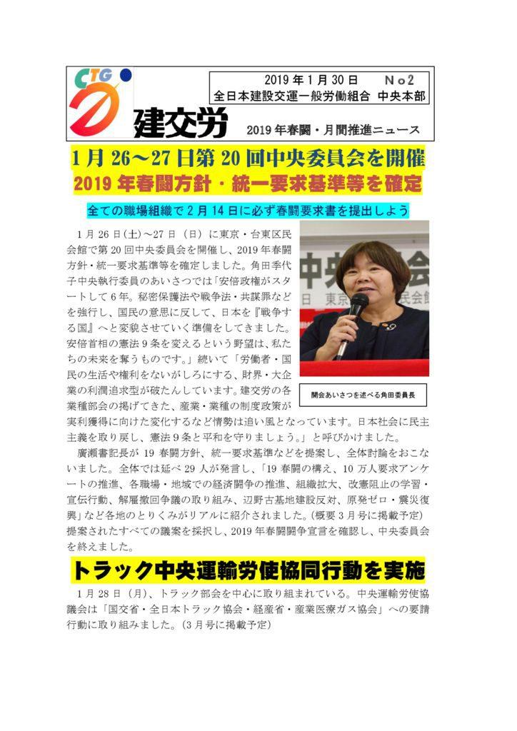 2019春闘・月間推進ニュース No.2