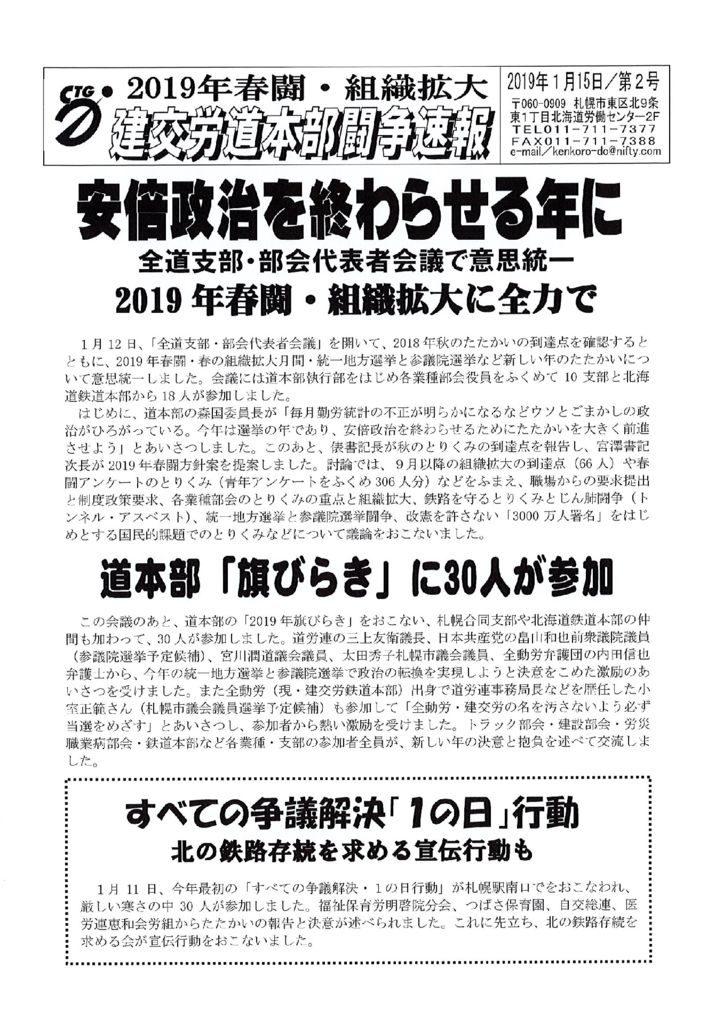北海道本部春闘闘争速報 No.2